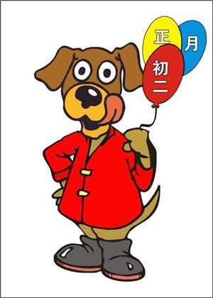 为什么正月初二称为狗日?有哪些讲究?
