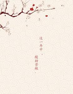 2019年猪年古风春节祝福语