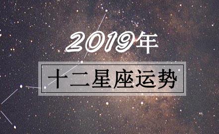 2019年十二星座运势